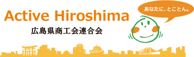 Active Hiroshima 広島県商工会連合会
